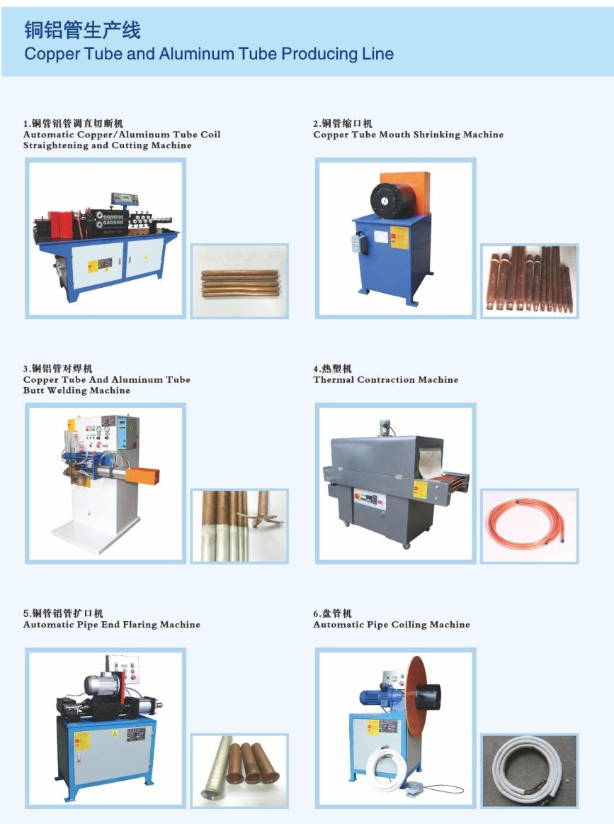 铜铝管焊机